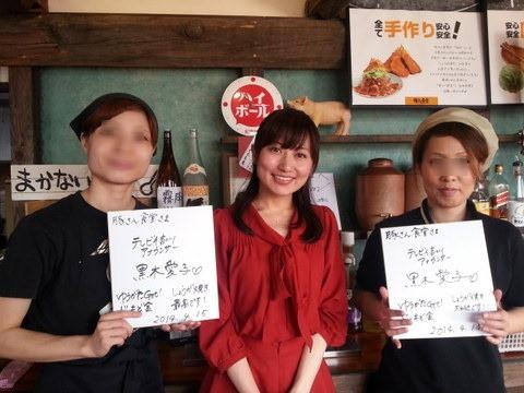 黒木愛子の画像 p1_30