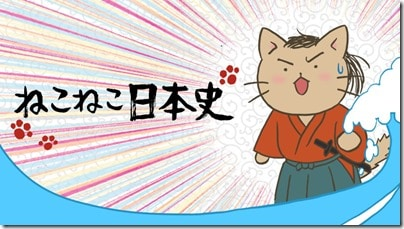 ねこねこ日本史の本やキャラクターは?主題歌はあのアイドル?